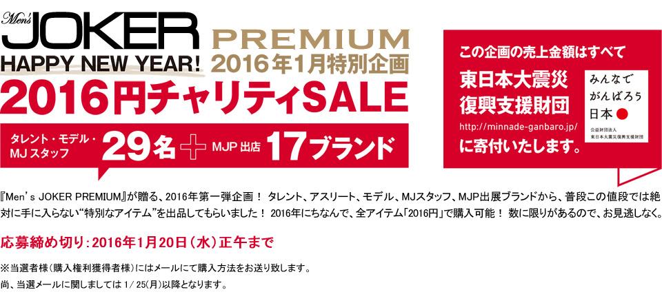 2016円チャリティーSALE
