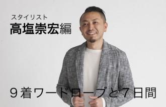ファッショニスタの9着ワードローブと7日間 【高塩崇宏さん編】