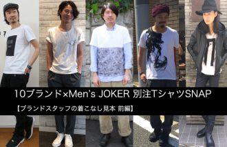 10ブランド×Men's JOKER 別注TシャツSNAP【ブランドスタッフの着こなし見本 第1回】