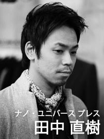 ナノ・ユニバース 田中直樹_210_280_本