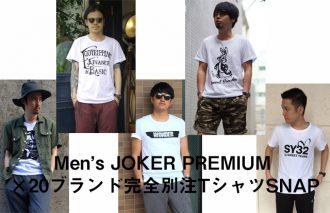 Men's JOKER 完全別注TシャツSNAP【ブランドスタッフの着こなし見本 第2回】