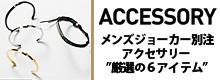 """【誌面連動企画】メンズジョーカー別注アクセサリー""""厳選の6アイテム"""""""
