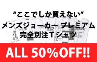 【全品50%OFF】メンズジョーカー プレミアム完全別注Tシャツ