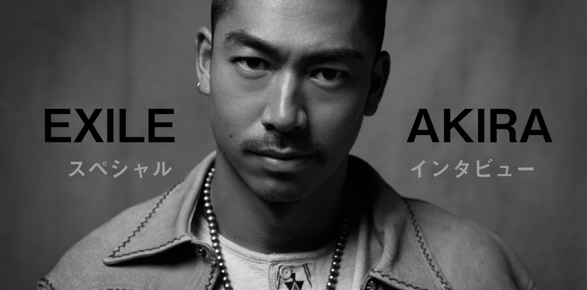 話題の人物に直撃! EXILE AKIRA スペシャルインタビュー