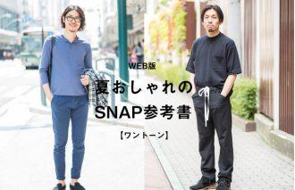 MJP出張版! 夏おしゃれのSNAP参考書 <br>「ワントーン」サマースタイルSNAP