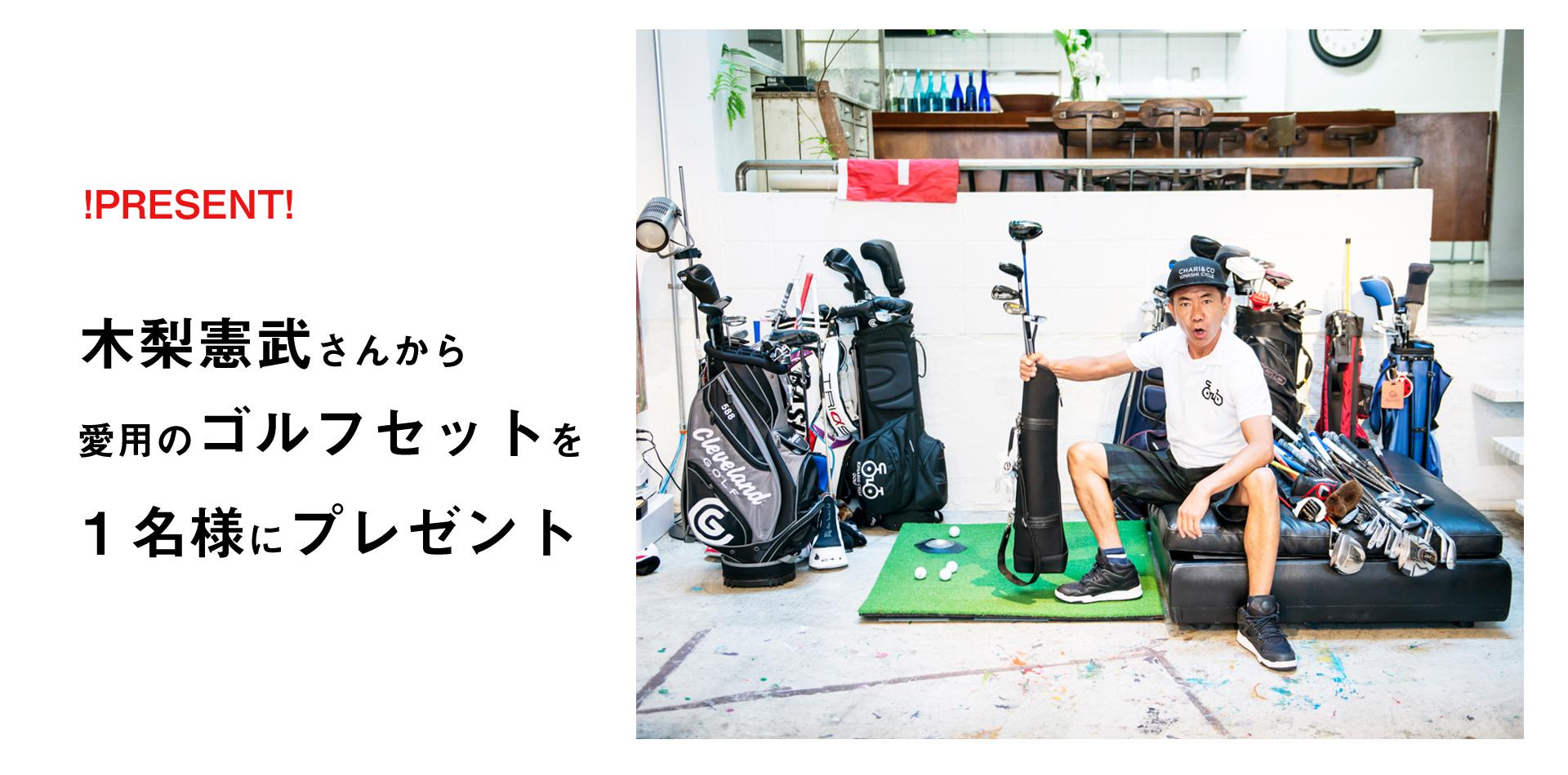 木梨憲武さんからゴルフセットをプレゼント!