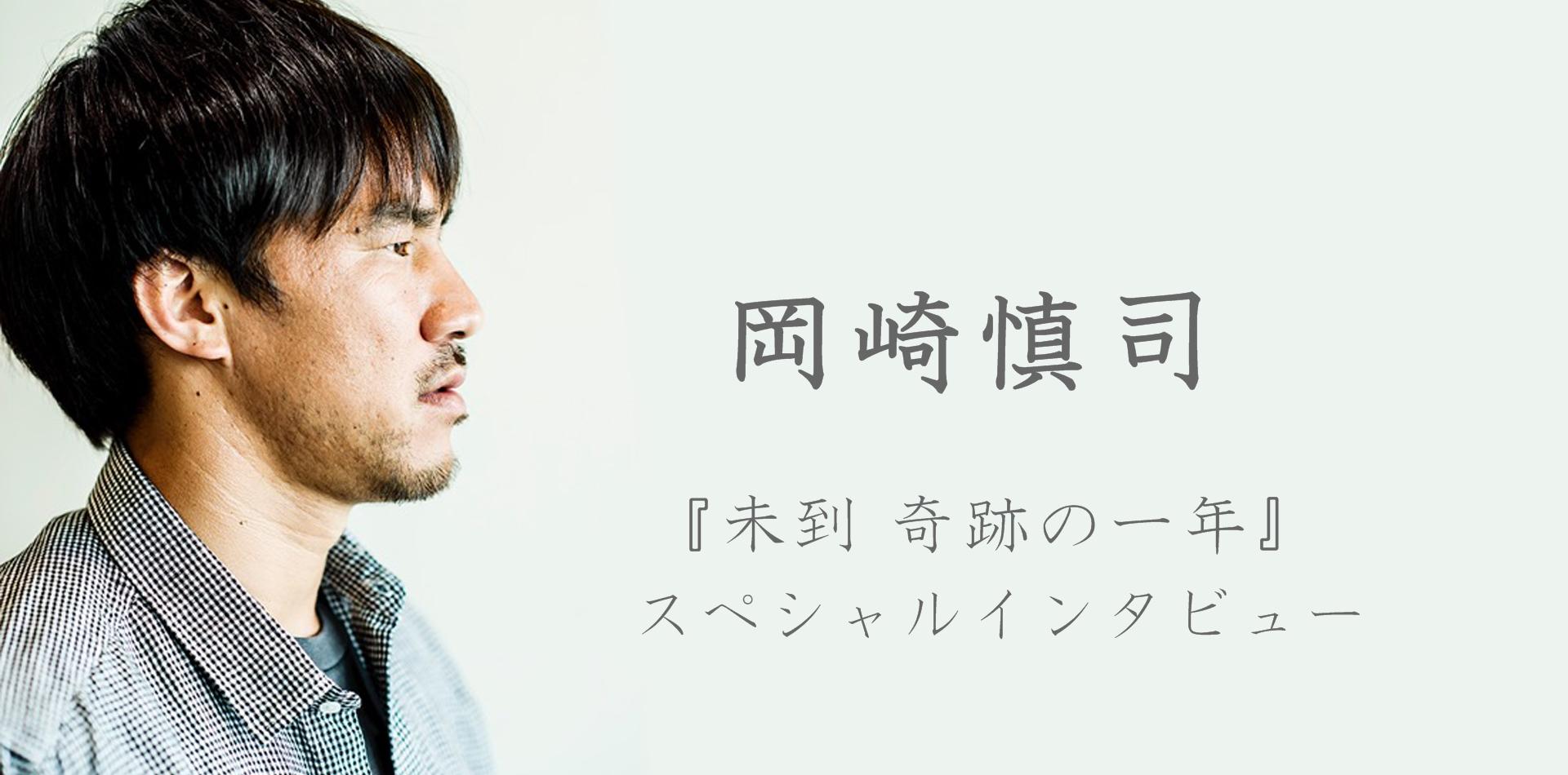 岡崎慎司スペシャルインタビュー