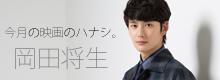 今月の映画のハナシ。岡田将生『秘密 THE TOP SECRET』