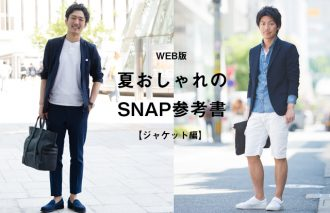 MJP出張版! 夏おしゃれのSNAP参考書 <br>「ジャケット」サマースタイルSNAP