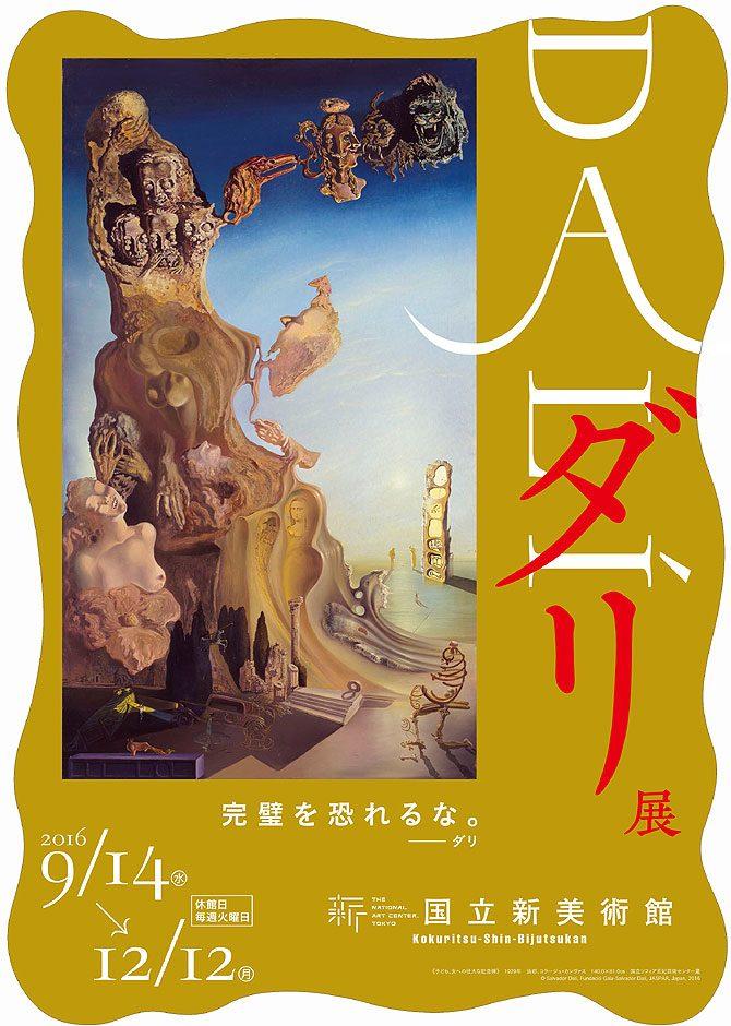 日本では約10年ぶりの開催!ファン待望のダリ展