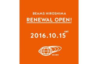 10月15日にリニューアルオープンする「ビームス 広島」でノベルティを配布