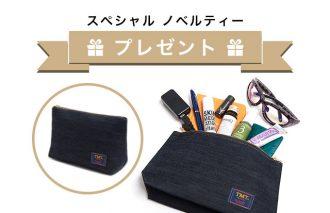 『TMT×メンズジョーカー』200名様にスペシャルポーチプレゼント!