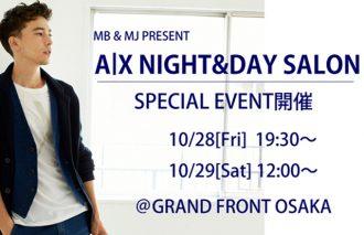 10月28,29日にスペシャルイベント「MB&MJ PRESENT A|X NIGHT&DAY SALON」をグランフロント大阪で開催!