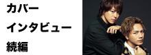 話題の人物に直撃! EXILE TAKAHIRO、登坂広臣(三代目 J Soul Brothers) スペシャルインタビュー