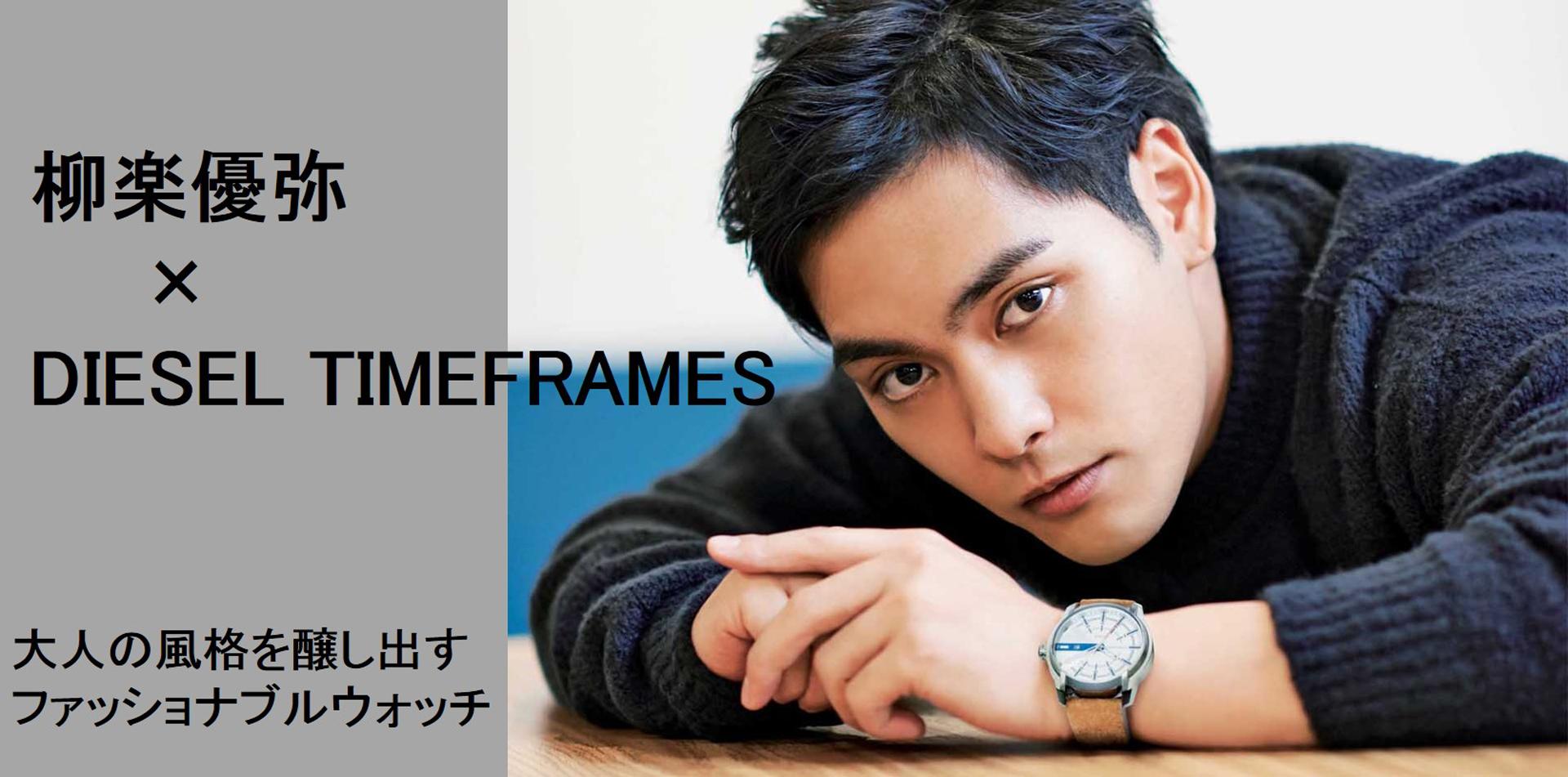柳楽優弥×DIESEL TIMEFRAMES