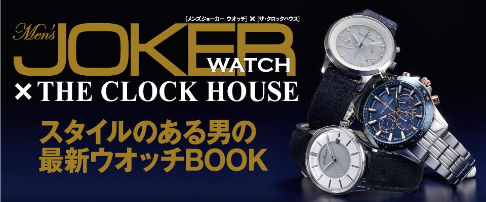 Men&#8217;s JOKER WATCH×THE CLOCK HOUSE <br>スタイルのある男の最新ウオッチBOOK