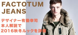 FACTOTUM JEANS<br>秋/冬LOOK