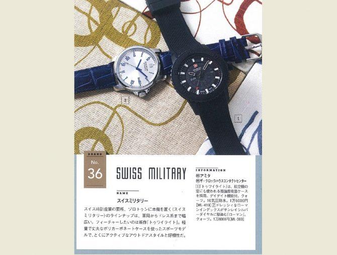 〈Men&#8217;s JOKER WATCH Vol.5〉12/2発売<br>お詫びと訂正