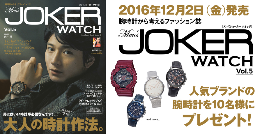 MJ WATCH