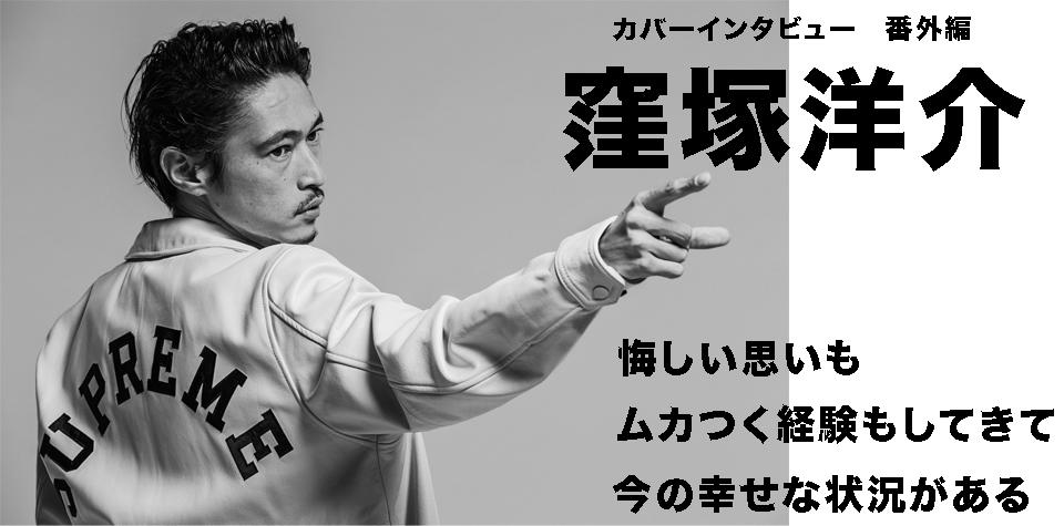201702月号カバーインタビュー窪塚洋介