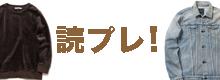 Men's JOKER2月号読者プレゼント