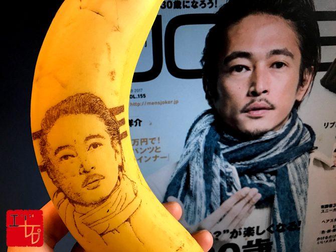 【エンドケイプ】第二十八回 表紙のバナナ