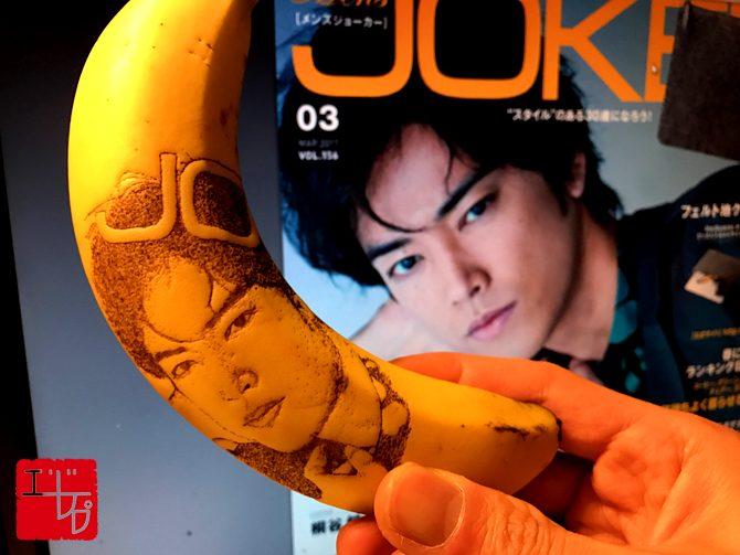 【エンドケイプ】第二十九回 表紙のバナナ
