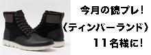 Men's JOKER3月号読者プレゼント