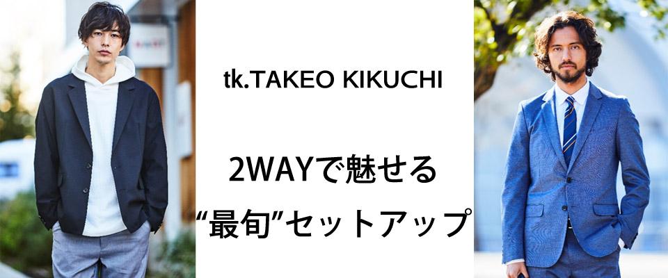 """tk.TAKEO KIKUCHIが提案する、春のNEWシルエット 2WAYで魅せる""""最旬""""セットアップ"""