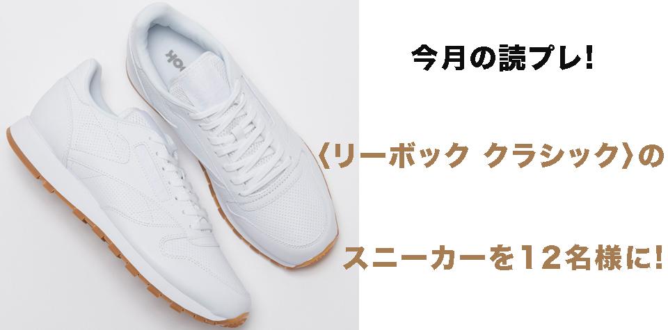 Men's JOKER4月号読者プレゼント