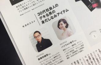 齋藤玲緒奈「30歳からの美的男子講座 VOL.20!」
