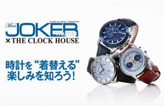 "MJ WATCH × THE CLOCK HOUSE 時計を""着替える""楽しみを知ろう!"