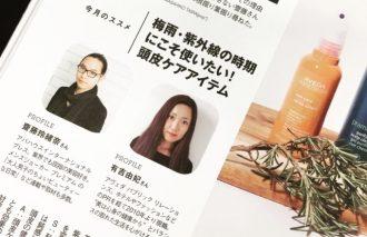 齋藤玲緒奈「30歳からの美的男子講座 VOL.22!」
