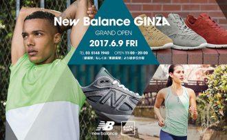 「New Balance GINZA」 6 月 9 日(金)にNEW OPEN!