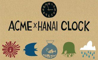 <ACME>花井祐介とコラボレーションした壁掛け時計を販売
