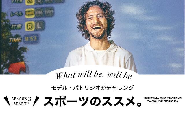 【レッスン動画あり】モデル・パトが挑戦!!~will be ゴルフ!!〜