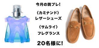 Men's JOKER9月号読者プレゼント