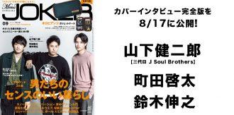 Men's JOKER 9月号 山下&町田&鈴木インタビュー