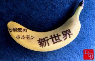 【エンドケイプ】第三十六回 焼き肉バナナ
