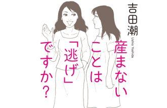 YAHOO!ランキングで1位! 話題の本「産ま逃げ」痛快です!!