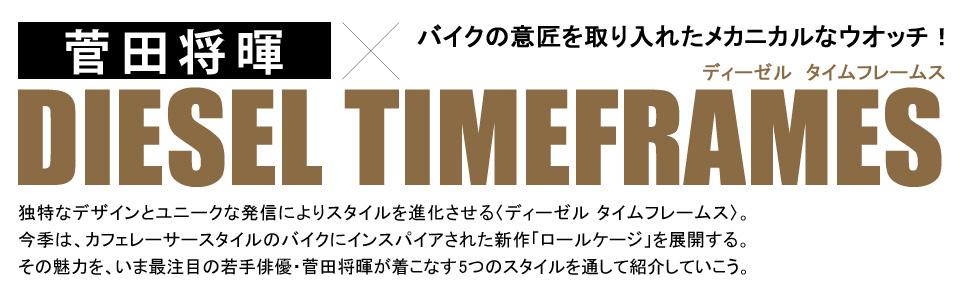 菅田将暉×DIESEL TIMEFRAMES