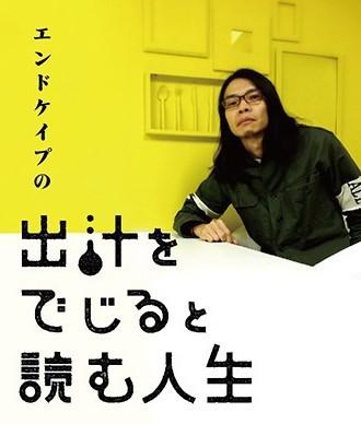 第九回 【1年前のセミの抜け殻を探す人生】