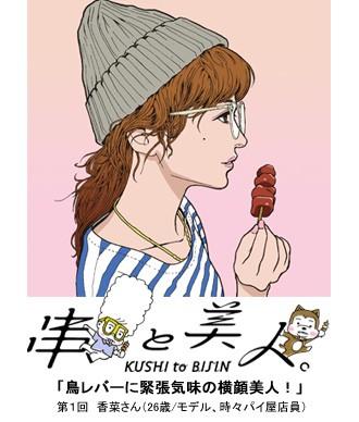 第1回 香菜さん(26歳/モデル、時々パイ屋店員)