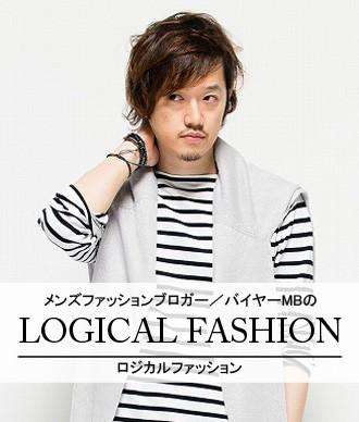 ファッションは感覚ではなく論理で作るもの