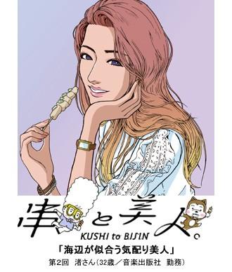 第2回 渚さん(32歳/音楽出版社 勤務)