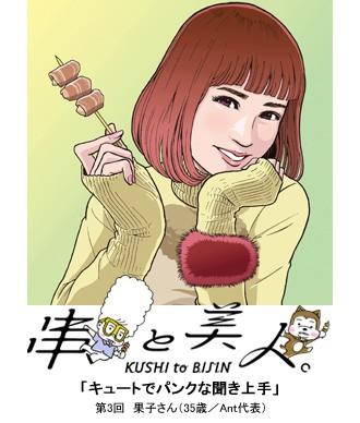 第3回 果子さん(35歳/Ant代表)