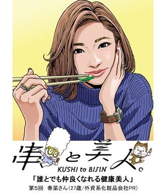 第5回 春菜さん(27歳/外資系化粧品会社PR)