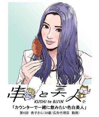 第6回 貴子さん(28歳/広告代理店 勤務)