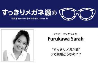 すっきりメガネ源- Furukawa Sarahさん –