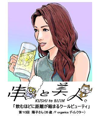 第10回 陽子さん(35歳/F organics ディレクター)